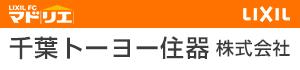 千葉トーヨー住器(株) 東松島・石巻で外構、カーポート、ガレージ、フェンスの事なら